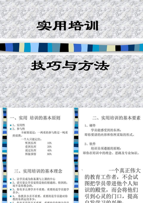 实用培训方法与技巧-ppt19.ppt