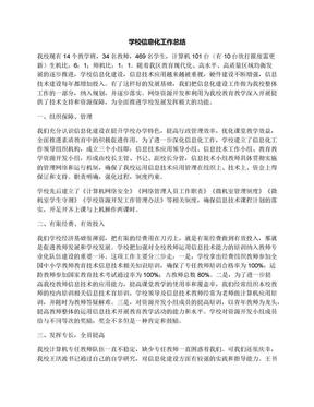 学校信息化工作总结.docx