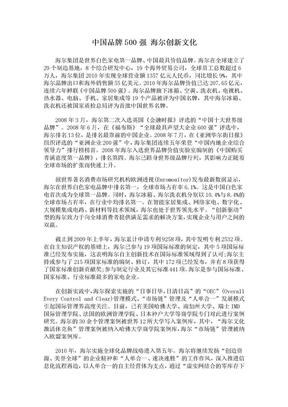 中国品牌500强 海尔创新文化.doc