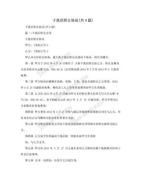 干洗店转让协议(共9篇).doc