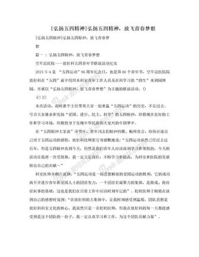 [弘扬五四精神]弘扬五四精神,放飞青春梦想.doc