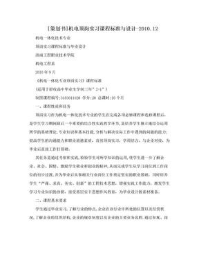 [策划书]机电顶岗实习课程标准与设计-2010.12.doc