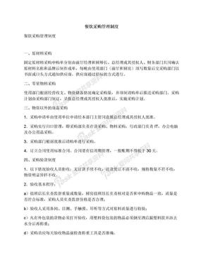 餐饮采购管理制度.docx