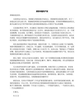感恩中国共产党.docx