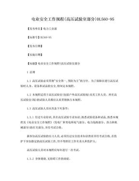 电业安全工作规程(高压试验室部分)DL560-95.doc
