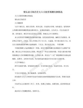 紫纭斋壬海茫茫大六壬股票预测实例精选.doc