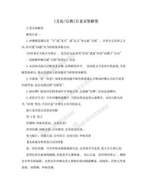 [文化/宗教]月老灵签解签.doc