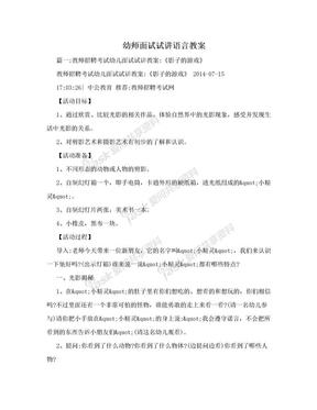 幼师面试试讲语言教案.doc