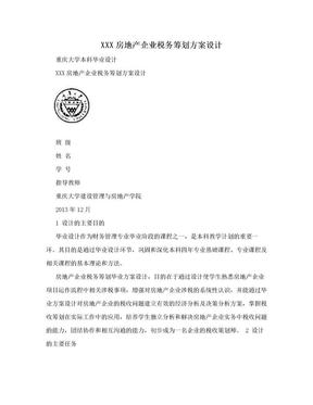 XXX房地产企业税务筹划方案设计.doc
