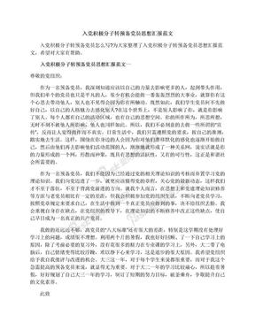 入党积极分子转预备党员思想汇报范文.docx