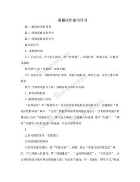 带锯床作业指导书.doc