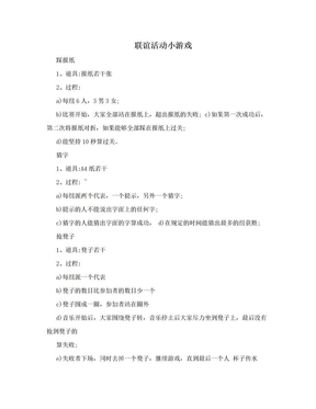 联谊活动小游戏.doc