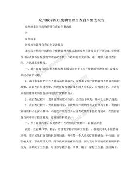 泉州欧菲医疗废物管理自查自纠整改报告-.doc