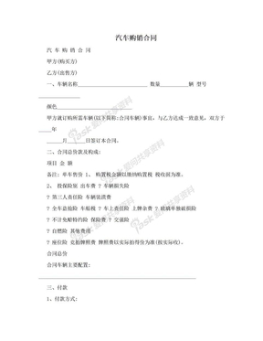 汽车购销合同.doc
