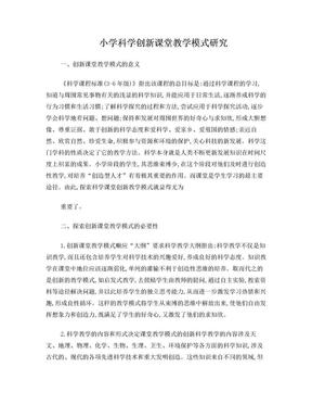 小学科学创新课堂教学模式研究.doc