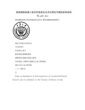 锈蚀钢筋混凝土粘结性能退化及其对梁抗弯刚度影响的研究.pdf.doc.doc