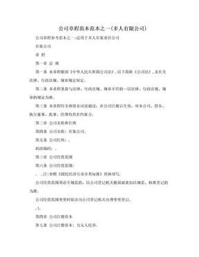 公司章程范本范本之一(多人有限公司).doc