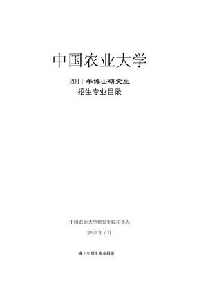 中国农业大学2011年博士研究生招生专业目录.doc