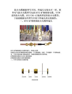 NG-A柔性矿物绝缘电缆终端接线方法.doc