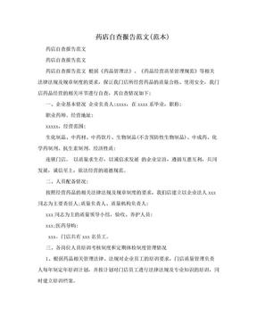 药店自查报告范文(范本).doc