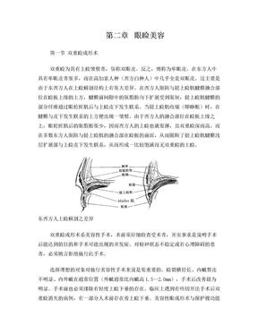 第三章  眼睑美容术.doc