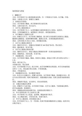 篮球体能训练30种方法及要求.doc