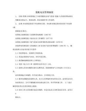 变配电室管理制度.doc