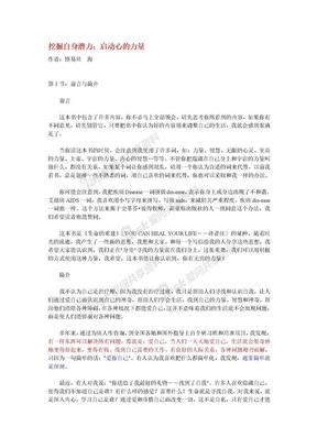 启动心的力量+(美) 露易丝海.doc