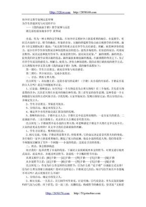初中语文教学案例反思举例.doc
