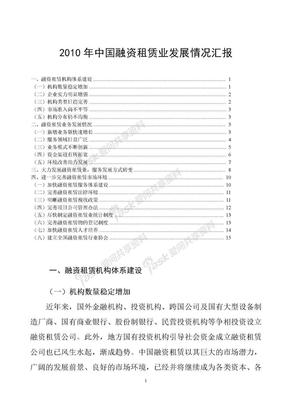 2010年中国融资租赁业发展情况汇报.doc