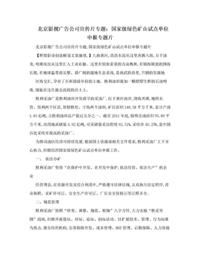 北京影视广告公司宣传片专题:国家级绿色矿山试点单位申报专题片.doc