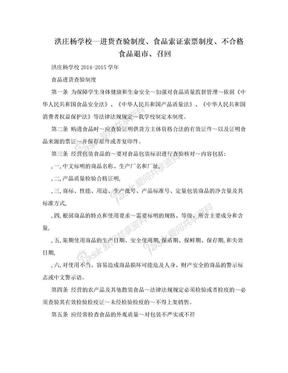 洪庄杨学校--进货查验制度、食品索证索票制度、不合格食品退市、召回.doc