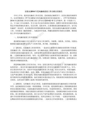 安监局2014年党风廉政建设工作自检自查报告.docx