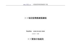 ××项目宣传推广策划案.doc