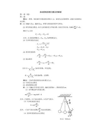 自动控制原理习题.doc
