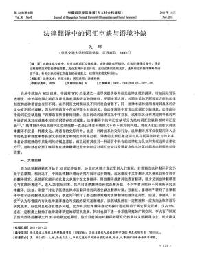 法律翻译中的词汇空缺与语境补缺.pdf