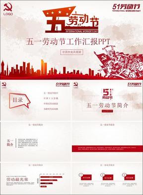 中国红五一国际劳动节工作通用PPT 109.pptx