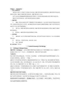 细胞生物学讲义(翟中和-高教版).doc