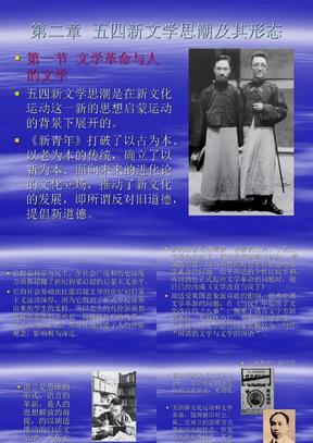 中国现代文学思潮(2).ppt