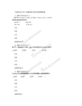 中国医科大学入学测试机考药学基础模拟题(专升本).doc