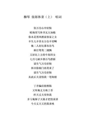 柳琴_张郎休妻_唱词.doc
