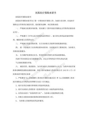 医院医疗保险承诺书.doc