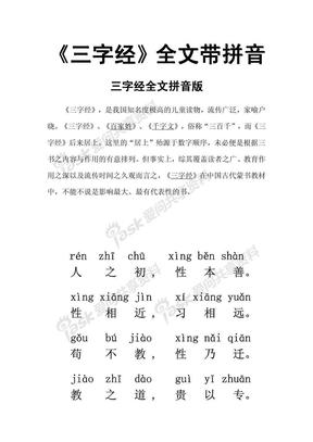 三字经全文带拼音PDF搜藏.pdf