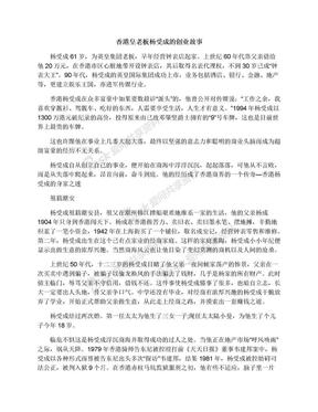 香港皇老板杨受成的创业故事.docx