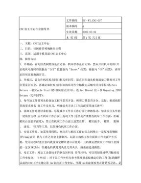 CNC加工中心作业指导书.doc