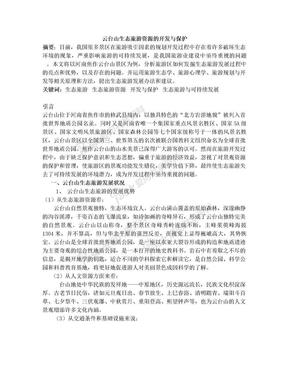 云台山生态旅游资源的开发与保护.doc