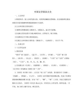 中国文学常识大全.doc