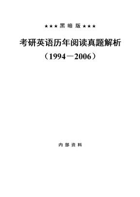 考研英语历年阅读真题解析-最终完美版(内部资料).doc