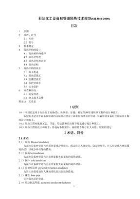 石油化工设备和管道隔热技术规范(SH3010-2000).doc