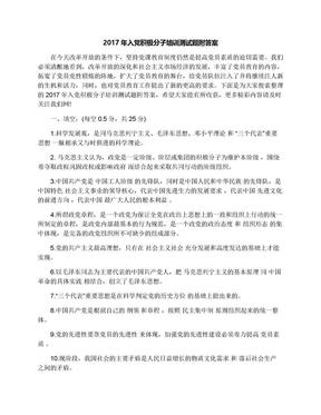 2017年入党积极分子培训测试题附答案.docx